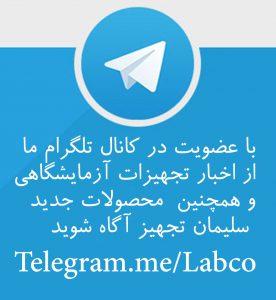کانال تلگرام تجهیزات ازمایشگاهی